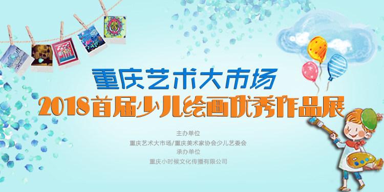 重庆艺术大市场·2018首届少儿绘画优秀作品展