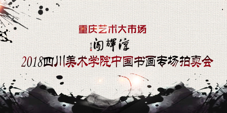 2018春季川美中国书画专场拍卖会