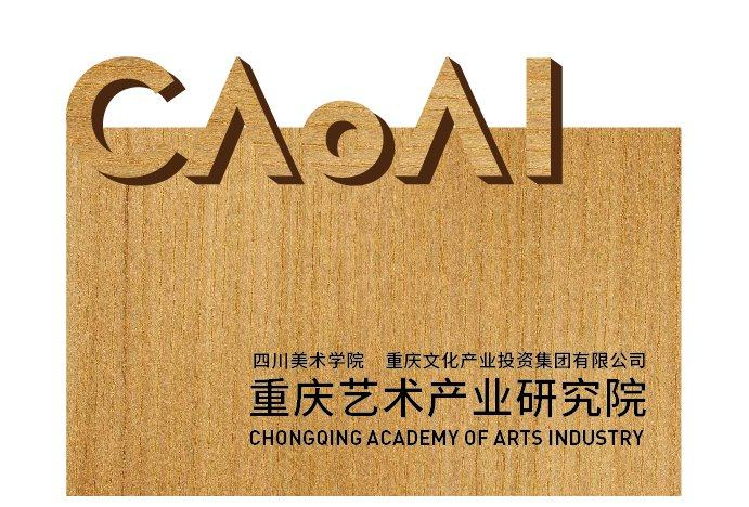 重庆艺术产业研究院本月挂牌成立