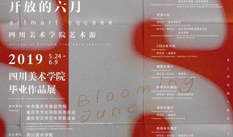 """展览预告/ """"重庆艺术大市场·开放的六月""""2019年四川美术学院毕业作品展"""