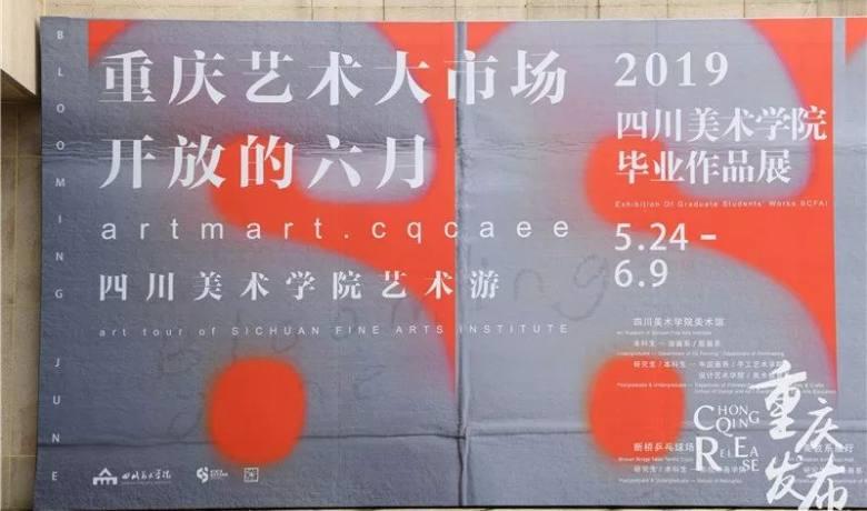 2019四川美术学院艺术游开幕 1万余件作品在大学城和黄桷坪展出