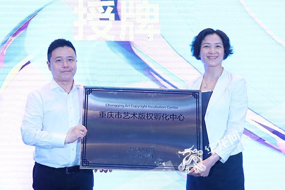 @艺术家 重庆首家官方艺术版权孵化中心来了!