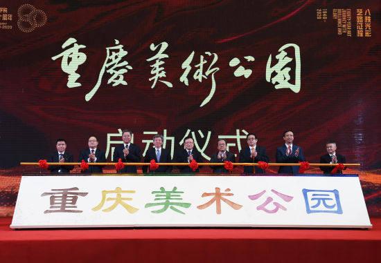 重庆美术公园启动建设 打造高品质国际化美术公园