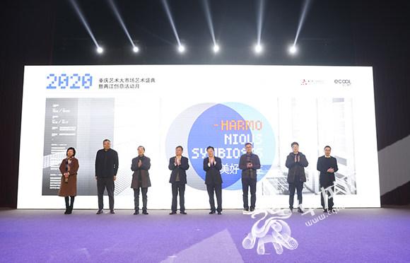 7场大展、30天盛会 2020重庆艺术大市场艺术盛典今日开幕